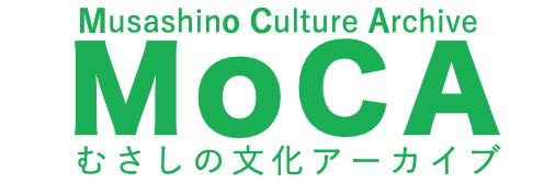 MOCA むさしの文化アーカイブ